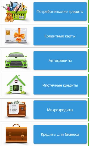 Супермаркет кредитов!